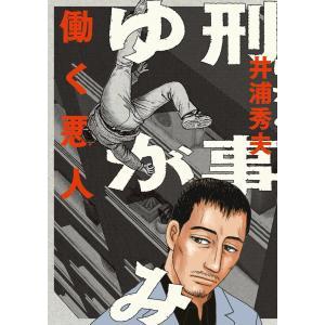 刑事ゆがみ (全巻) 電子書籍版 / 井浦秀夫|ebookjapan
