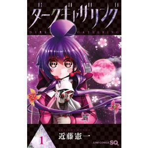 ダークギャザリング (1〜5巻セット) 電子書籍版 / 近藤憲一 ebookjapan