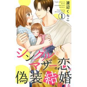 【初回50%OFFクーポン】シングルマザーの恋は偽装結婚から始まる (1〜5巻セット) 電子書籍版 / 渡辺くらこ ebookjapan
