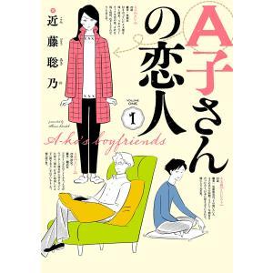 【初回50%OFFクーポン】A子さんの恋人 (全巻) 電子書籍版 / 著者:近藤聡乃|ebookjapan