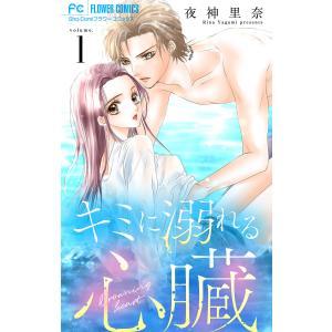 キミに溺れる心臓【マイクロ】 (1〜5巻セット) 電子書籍版 / 夜神里奈|ebookjapan