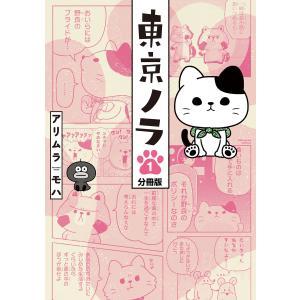 【初回50%OFFクーポン】東京ノラ 分冊版 (1〜5巻セット) 電子書籍版 / アリムラモハ ebookjapan