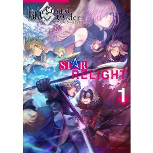 【初回50%OFFクーポン】Fate/Grand Order アンソロジーコミック STAR RELIGHT (1〜5巻セット) 電子書籍版|ebookjapan