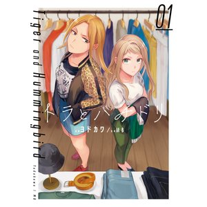 トラとハチドリ (全巻) 電子書籍版 / 漫画:ヨドカワ 監修:MB|ebookjapan