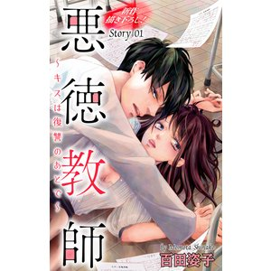 Love Silky 悪徳教師〜キスは復讐のあとで〜 (1〜5巻セット) 電子書籍版 / 百田姿子|ebookjapan