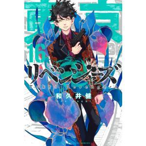 東京卍リベンジャーズ (16〜20巻セット) 電子書籍版 / 和久井健|ebookjapan