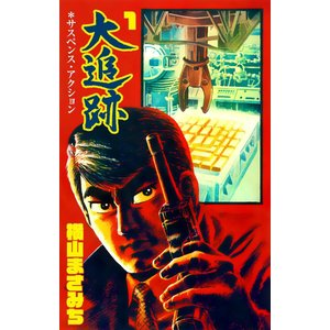 大追跡 (全巻) 電子書籍版 / 横山まさみち|ebookjapan