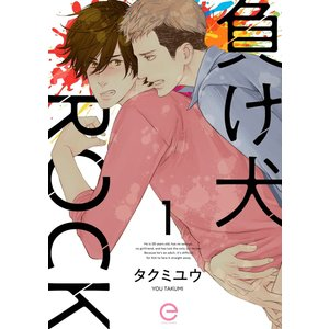 負け犬ROCK (1〜5巻セット) 電子書籍版 / タクミユウ|ebookjapan