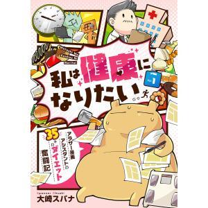 私は健康になりたい アラサー漫画アシスタントの35キロダイエット奮闘記 (全巻) 電子書籍版 / 大崎スパナ|ebookjapan