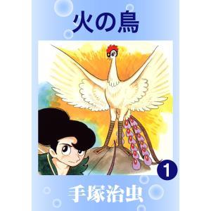 火の鳥 (1〜5巻セット) 電子書籍版 / 手塚 治虫|ebookjapan