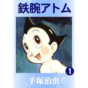 鉄腕アトム (1〜5巻セット) 電子書籍版 / 手塚 治虫|ebookjapan