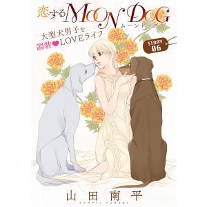 花ゆめAi 恋するMOON DOG (6〜9巻セット)※story07.5巻収録 電子書籍版 / 山田南平|ebookjapan