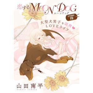 花ゆめAi 恋するMOON DOG (19〜23巻セット) 電子書籍版 / 山田南平|ebookjapan