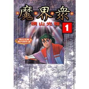 魔界衆 (全巻) 電子書籍版 / 横山 光輝|ebookjapan
