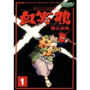 血笑鴉 (全巻) 電子書籍版 / 横山 光輝|ebookjapan