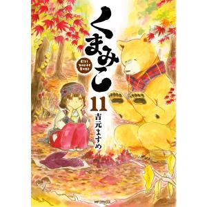 くまみこ (11〜15巻セット) 電子書籍版 / 著者:吉元ますめ ebookjapan
