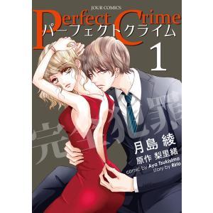Perfect Crime (全巻) 電子書籍版 / 月島綾 原作:梨里緒|ebookjapan