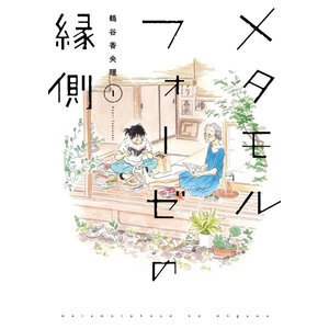 メタモルフォーゼの縁側 (全巻) 電子書籍版 / 漫画:鶴谷香央理|ebookjapan