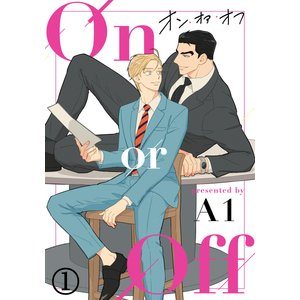 On or Off (1〜5巻セット) 電子書籍版 / A1|ebookjapan