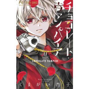 チョコレート・ヴァンパイア (11〜15巻セット) 電子書籍版 / くまがい杏子|ebookjapan