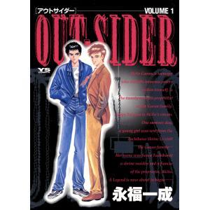 OUT-SIDER (全巻) 電子書籍版 / 永福一成|ebookjapan