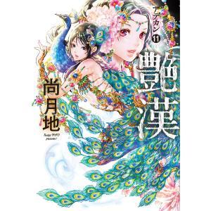 艶漢 (11〜15巻セット) 電子書籍版 / 尚月地 ebookjapan