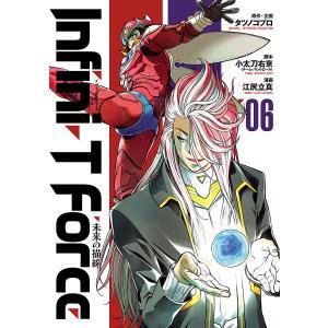 Infini-T Force (6〜10巻セット) 電子書籍版|ebookjapan
