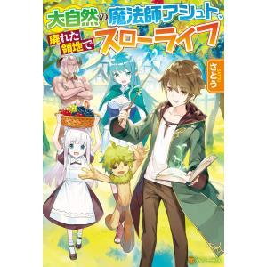 大自然の魔法師アシュト、廃れた領地でスローライフ (1〜5巻セット) 電子書籍版 / 著:さとう イラスト:Yoshimo|ebookjapan