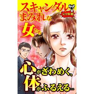 スキャンダルまみれな女たち【完全版】 (1〜5巻セット) 電子書籍版|ebookjapan