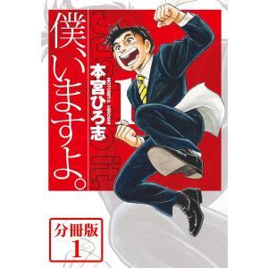 僕、いますよ。【分冊版】 (1〜5巻セット) 電子書籍版 / 本宮ひろ志|ebookjapan