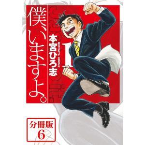 僕、いますよ。【分冊版】 (6〜10巻セット) 電子書籍版 / 本宮ひろ志|ebookjapan