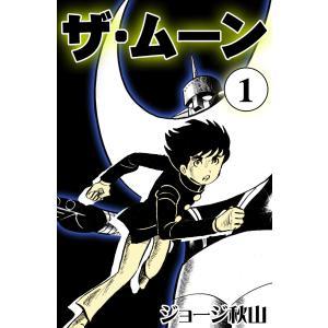 ザ・ムーン (全巻) 電子書籍版 / ジョージ秋山 ebookjapan