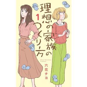 理想の家族のつくり方 (全巻) 電子書籍版 / 六花チヨ|ebookjapan