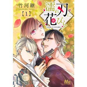 濡れ刃に花びら (1〜5巻セット) 電子書籍版 / 竹河継 ebookjapan