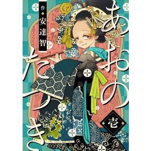 【初回50%OFFクーポン】あおのたつき (1〜5巻セット) 電子書籍版 / 安達智|ebookjapan