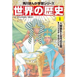 世界の歴史 (全巻) 電子書籍版 / 監修:羽田正|ebookjapan