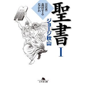 聖書 (1〜5巻セット) 電子書籍版 / 著:ジョージ秋山|ebookjapan