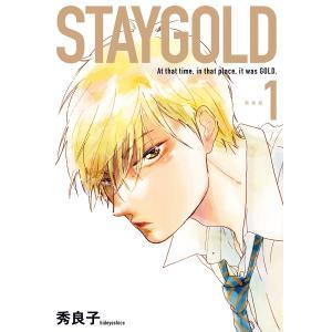 STAYGOLD (全巻) 電子書籍版 / 秀良子|ebookjapan