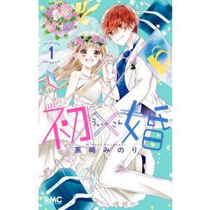 初×婚 (1〜5巻セット) 電子書籍版 / 黒崎みのり|ebookjapan