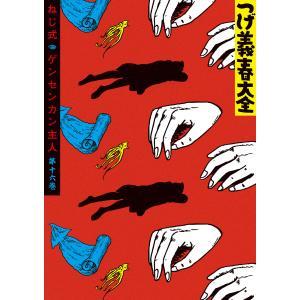 つげ義春大全 (16〜20巻セット) 電子書籍版 / つげ義春 ebookjapan