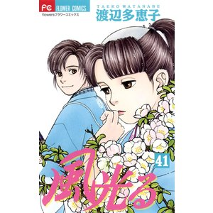 風光る (41〜45巻セット) 電子書籍版 / 渡辺多恵子|ebookjapan
