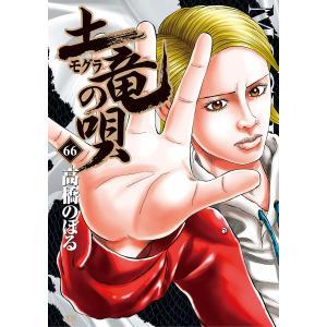 土竜(モグラ)の唄 (66〜70巻セット) 電子書籍版 / 高橋のぼる|ebookjapan
