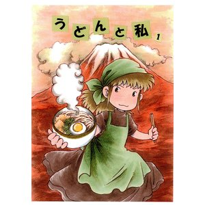 うどんと私 (1〜5巻セット) 電子書籍版 / 著者:さえぐさじゅん|ebookjapan