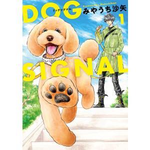 DOG SIGNAL (1〜5巻セット) 電子書籍版 / 著者:みやうち沙矢|ebookjapan