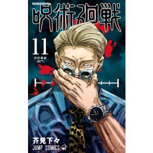 呪術廻戦 (11〜15巻セット) 電子書籍版 / 芥見下々