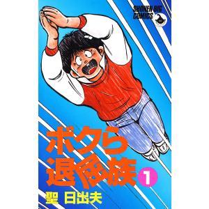 ボクら退屈族 (全巻) 電子書籍版 / 聖日出夫|ebookjapan