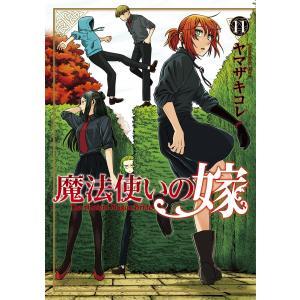 魔法使いの嫁 (11〜15巻セット) 電子書籍版 / ヤマザキコレ|ebookjapan