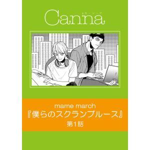 僕らのスクランブルース【分冊版】 (1〜5巻セット) 電子書籍版 / mamemarch|ebookjapan