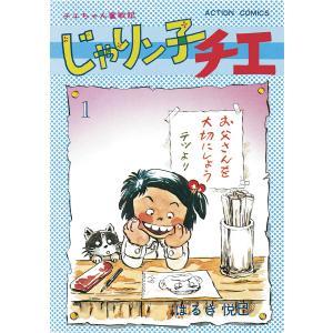 じゃりン子チエ【新訂版】 (全巻) 電子書籍版 / はるき悦巳|ebookjapan