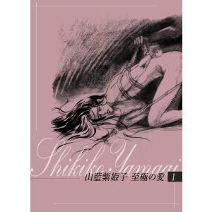 山藍紫姫子 至極の愛 (1〜5巻セット) 電子書籍版 / 舞方ミラ 原作:山藍紫姫子|ebookjapan